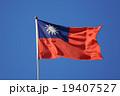 台湾国旗 19407527