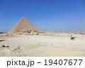 エジプトギザのピラミッド 19407677