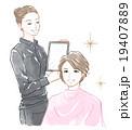 美容師のイメージ 19407889