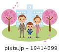 入学式イメージ(小学生男子+両親) 19414699
