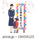 入学式 イラスト 親子 19439125