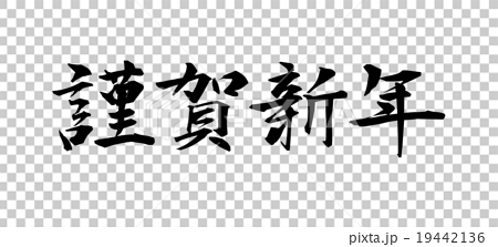 happy new year gong xi fa cai horizontal writing 19442136