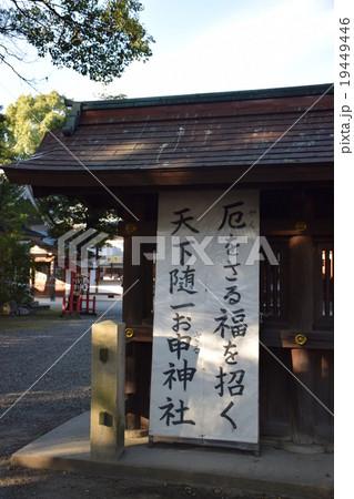 豊臣秀吉受胎祈願の神社 日吉神社 19449446
