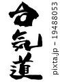 筆文字 合気道.n 19488053