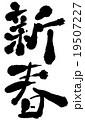 筆文字 賀詞 新春のイラスト 19507227
