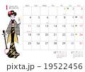 イラストカレンダー 2016年1月 平成28年 睦月 横 19522456