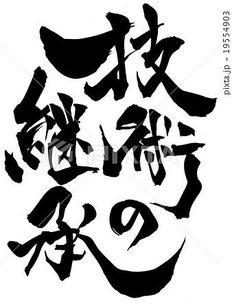 技術の継承・・・文字のイラスト...