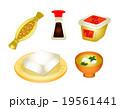 大豆 食品 製品 イラスト 素材 19561441