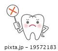 白い歯のキャラクター(ばつ・不正解・NGイメージ) 19572183