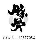 豚骨 筆文字 文字のイラスト 19577038