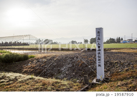 秋田県大仙市 おりみ人身御供伝説の地 19587910