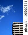 青空とマンション 19590541