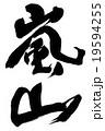 嵐山 19594255