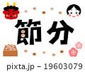 節分 豆まき イラスト ロゴ  19603079