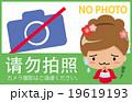 撮影禁止の中国語(簡体字)案内 19619193