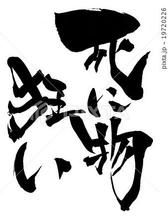 死に物狂い・・・文字のイラスト素材 [19720226] - PIXTA