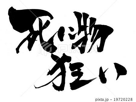 死に物狂い・・・文字のイラスト素材 [19720228] - PIXTA