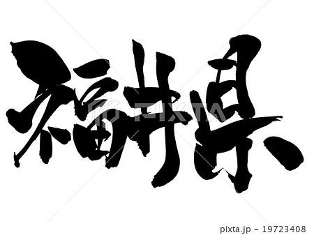 福井県・・・文字 19723408