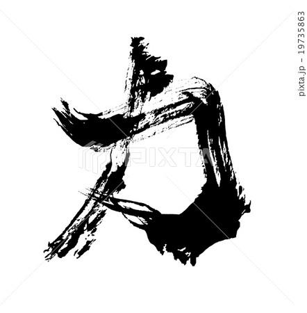 筆文字 力.nのイラスト素材 [197...