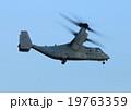 飛行機 アメリカ海兵隊 V22 オスプレイ 離陸 19763359