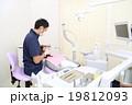 歯科 歯 医者の写真 19812093