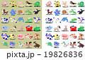動物いろいろ 19826836