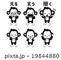 猿 動物 見猿聞か猿言わ猿のイラスト 19844880