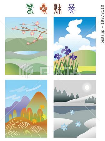 春夏秋冬 四季 季節のイラスト素材 [19878110] - PIXTA