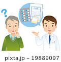 薬の説明 医療 高齢者 疑問 19889097
