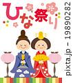 お雛様 桃の節句 節句のイラスト 19890282