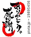 ありがとう 感謝 筆文字のイラスト 19895456