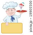 コック 料理人 シェフのイラスト 19905500