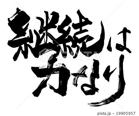 筆文字 継続は力なり.n 19905957