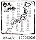 日本地図 日本 地図のイラスト 19906926