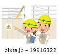 建設現場 作業員 建設のイラスト 19916322