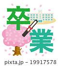 桜並木と春の校舎バリエーション文字素材 19917578