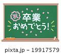 黒板_卒業 19917579
