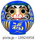 だるま 福 福入のイラスト 19924958