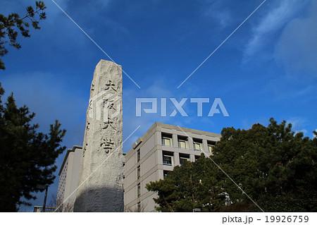 大阪大学正門 19926759