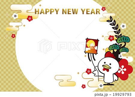酉年の年賀状