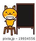 飲食店を紹介する動物シリーズ 19934556