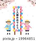 入園式 幼稚園 イラスト 19964851