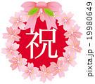 祝文字桜リース 19980649