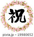 祝文字桜リース 19980652