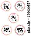 祝文字桜リース 19980657