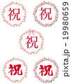 祝文字桜リース 19980659