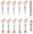 桜 胸章リボン 19980660