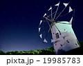ギリシャ風車 風車 星空の写真 19985783