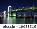 レインボーブリッジ 夜景 橋の写真 19986616