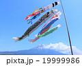 富士山より高い鯉のぼり 19999986